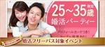 【東京都池袋の婚活パーティー・お見合いパーティー】シャンクレール主催 2018年8月22日