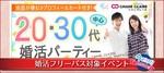 【東京都池袋の婚活パーティー・お見合いパーティー】シャンクレール主催 2018年8月23日