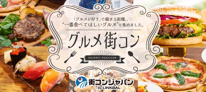 ☆お店一推しの料理が楽しめちゃう!グルメ街コン☆~複数店舗ver!~
