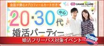【東京都池袋の婚活パーティー・お見合いパーティー】シャンクレール主催 2018年8月18日