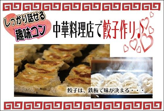 《6/30》 今、人気のお料理コン!老舗中華料理店で、餃子作り!!