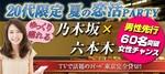 【東京都六本木の恋活パーティー】まちぱ.com主催 2018年7月16日