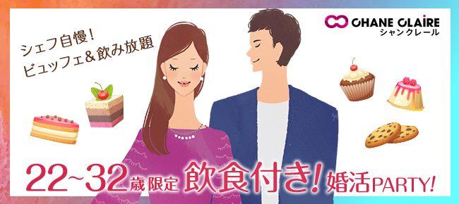 TV・雑誌・メディアで話題の料理付婚活<8/14 (火) 14:00 札幌>…高カップル率68%\社会人男女22~32歳限定/同年代パーティー★当社自慢の人気MCによる、恋愛イベント♪