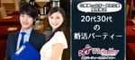 【前橋の婚活パーティー・お見合いパーティー】ホワイトキー主催 2018年6月2日