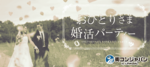 【広島県八丁堀・紙屋町の婚活パーティー・お見合いパーティー】街コンジャパン主催 2018年8月20日