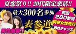 【東京都表参道の恋活パーティー】まちぱ.com主催 2018年7月21日