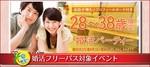 【埼玉県大宮の婚活パーティー・お見合いパーティー】シャンクレール主催 2018年8月18日