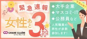 【茨城県つくばの婚活パーティー・お見合いパーティー】シャンクレール主催 2018年8月25日
