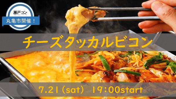 7/21(土)チーズタッカルビコン@ちょうどいい歳の差ver