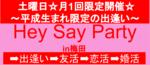 【大阪府梅田の恋活パーティー】株式会社PRATIVE主催 2018年7月21日