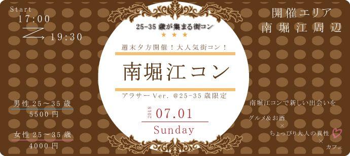 7月1日(日)南堀江コンアラサーVer!25-35歳限定!17:00-19:30開催!【完全着席制+特別料理+飲み放題+デザート付き】