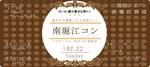 【大阪府堀江の恋活パーティー】街コン大阪実行委員会主催 2018年7月22日