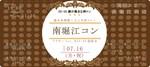 【大阪府堀江の恋活パーティー】街コン大阪実行委員会主催 2018年7月16日