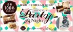 【東京都新宿の恋活パーティー】happysmileparty主催 2018年6月22日