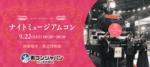 【埼玉県大宮の恋活パーティー】街コンジャパン主催 2018年9月22日