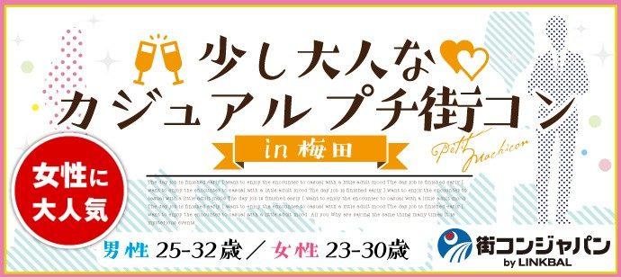 【毎回女性先行の人気イベントです♪】少し大人なカジュアルプチ街コンin梅田