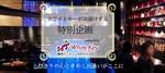 【北海道札幌駅の恋活パーティー】ホワイトキー主催 2018年6月23日