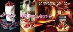 【北海道札幌市内その他の恋活パーティー】ホワイトキー主催 2018年6月25日