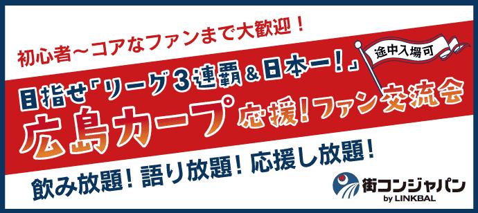 広島カープ応援!ファン交流会!【vsジャイアンツ】