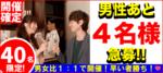 【愛知県名駅の恋活パーティー】街コンkey主催 2018年7月16日