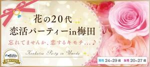 【大阪府梅田の恋活パーティー】街コンジャパン主催 2018年7月15日