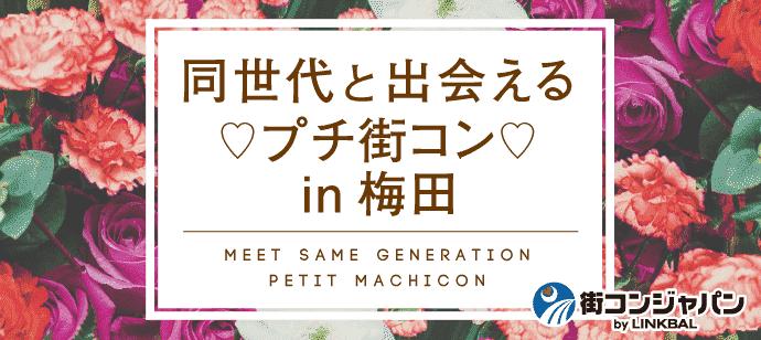 【女性先行中のため男性今がチャンス!!】同世代と出会える♪プチ街コン(R)in梅田☆