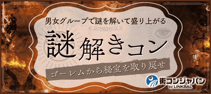 【男性大募集中♪】謎解きコン~ゴーレムから秘宝を取り戻せ