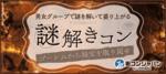 【大阪府梅田の趣味コン】街コンジャパン主催 2018年7月22日