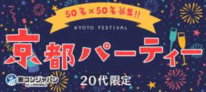 【京都府河原町の恋活パーティー】街コンジャパン主催 2018年7月7日