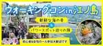 【神奈川県藤沢の体験コン・アクティビティー】ドラドラ主催 2018年6月23日