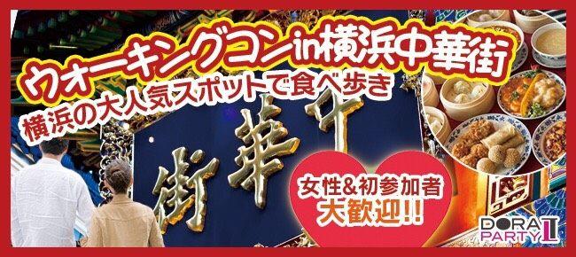 6/23(土)横浜☆『グルメ×出会い』女性も参加しやすい横浜中華街食べ歩きeasyウォーキングコン