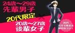 【宮城県仙台の恋活パーティー】街コンCube(キューブ)主催 2018年7月21日