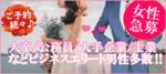 【埼玉県大宮の恋活パーティー】キャンキャン主催 2018年7月7日