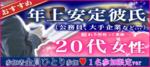 【埼玉県大宮の恋活パーティー】街コンALICE主催 2018年7月7日
