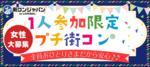 【岡山県岡山駅周辺の恋活パーティー】街コンジャパン主催 2018年7月13日