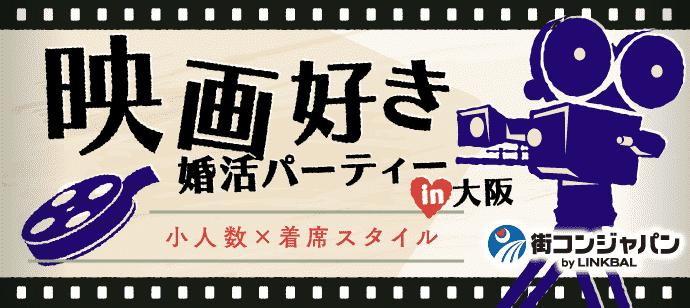 【映画好き限定☆食事付】婚活パーティーin大阪