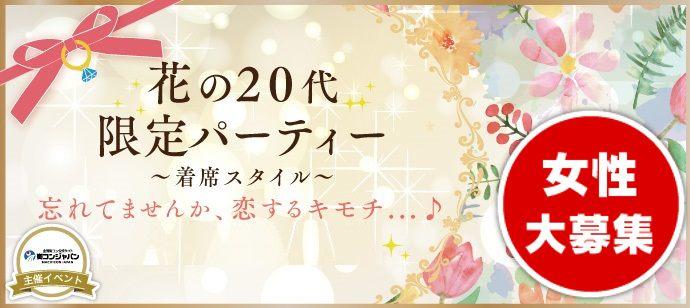 【20代限定】花の20代プチ街コン in広島