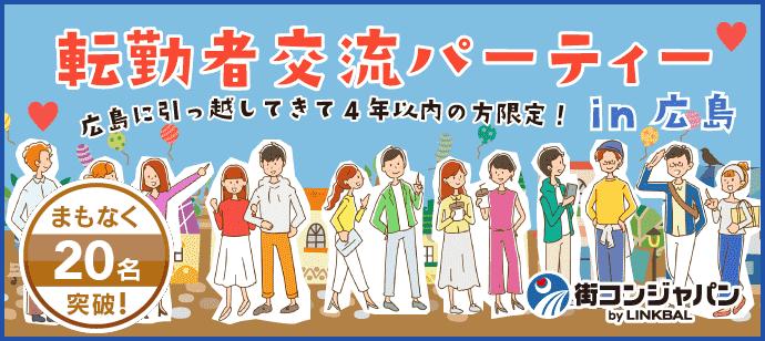 転勤者交流パーティー♪男性は広島に引っ越して4年以内の方! 女性は転勤者or広島市在住でもOK!