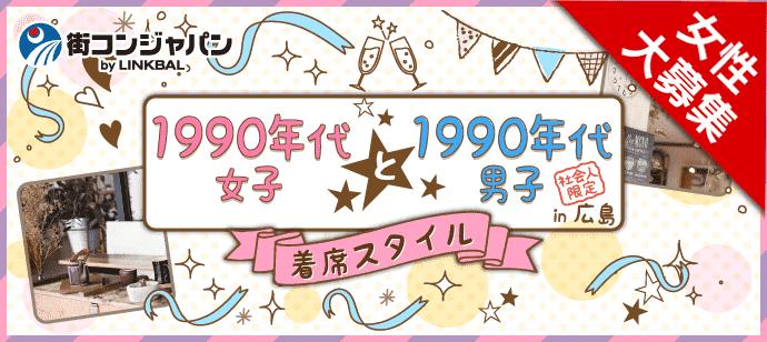 1990年代生まれ限定パーティー in広島