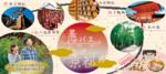 【愛知県名古屋市内その他の趣味コン】RunLand株式会社主催 2018年6月30日