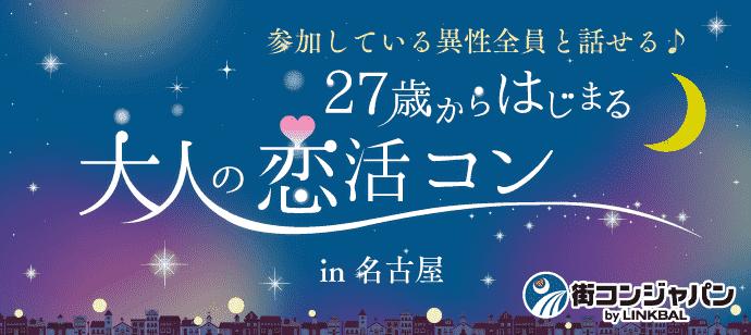 27歳からはじまる大人の恋活コン☆