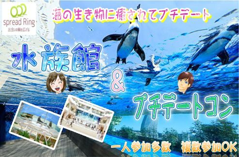 7/22(日)☆天空のオアシスに癒されよう♪☆水族館&デートコンIN池袋☆