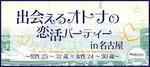 【愛知県名駅の恋活パーティー】街コンジャパン主催 2018年7月16日