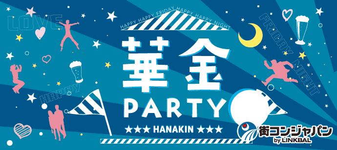 【女性大幅先行中により男性急募!】華金パーティー