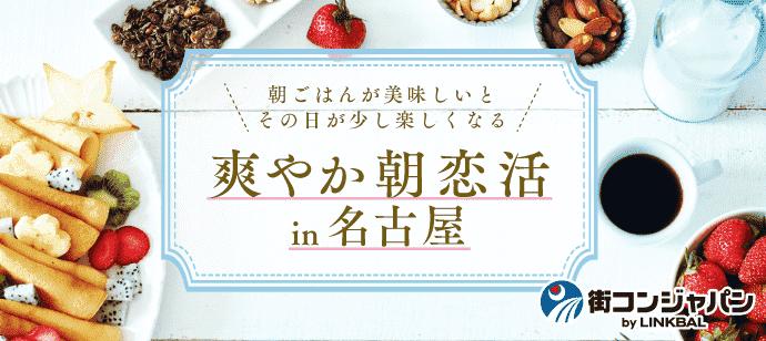 【女性3名急募!】爽やか朝恋活