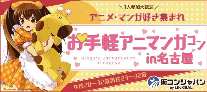 【女性3名急募!】お手軽アニ☆マンガコン