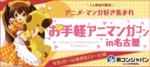 【愛知県栄の趣味コン】街コンジャパン主催 2018年7月22日