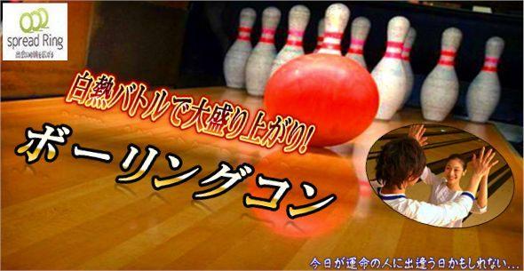 7/19(木)ピンを倒して気分は爽快♪大人気ボーリングコンin高田馬場☆
