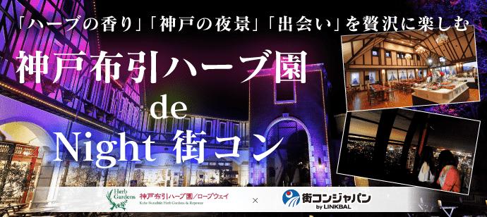 【女性歓迎中です♪】神戸布引ハーブ園 de Night 街コン☆7月21日(土)