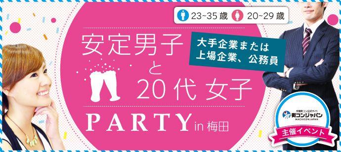 【女性人気イベント♪】安定男子(大手企業または上場企業、公務員)と20代女子パーティーin梅田